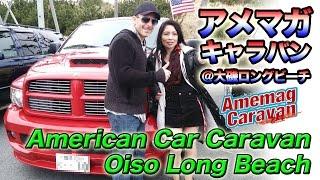 アメ車カーショー「アメマガキャラバン」 in 大磯ロングビーチ 神奈川県 American Car Caravan Oiso Kanagawa Japan スティーブ的視点