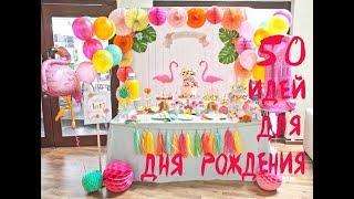 50 идей декора и оформления для детского дня рождения.Часть 2