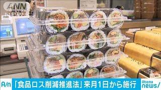 「食品ロス」削減を法律で推進 フードバンク支援も(19/09/25)