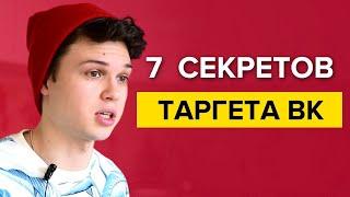 7 секретов таргетированой рекламы ВКонтакте. Как найти клиентов ВКонтакте?