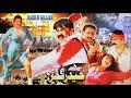 Haidar Gujjar (2016) - Saima Khan, Haidar Ali, Sehar Malik - Official Pakistani Movie video