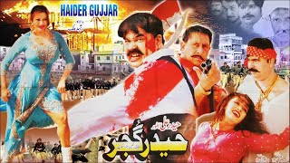 HAIDAR GUJJAR (2016) - SAIMA KHAN, HAIDAR ALI, SEHAR MALIK - OFFICIAL PAKISTANI MOVIE