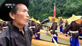 《中华民族》 20200114 黔东南印象 上集| CCTV