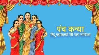 पंच कन्या -  हिंदू महाकाव्यों की पांच नायिका | अर्था । आध्यात्मिक विचार