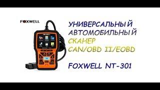 Универсальный автомобильный сканер Foxwell NT 301. Распаковка и обзор.