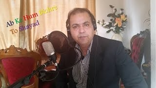 Ab Ke Hum Bichre To Shayad | Covered By Mirza Zaheer Alam (Angaaray)