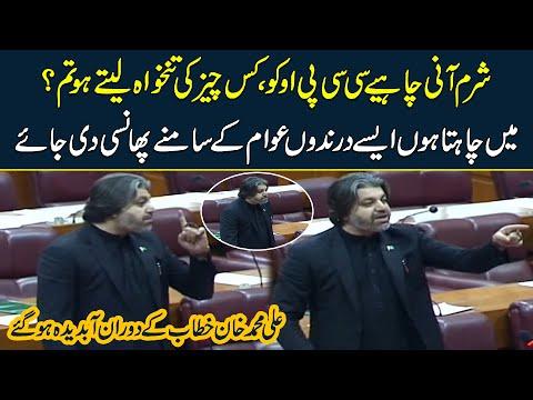 Ali Muhammad Khan emotional speech on Motorway incident
