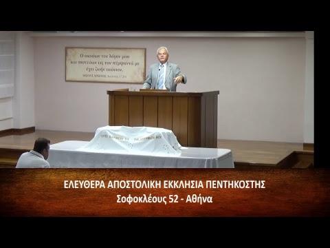 Πράξεις των Αποστόλων ε΄ (5) 1-33 // Κώστας Κοροβέσης