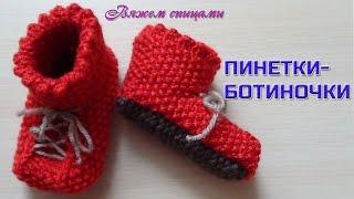 Пинетки-ботиночки спицами. Вязание пинеток для начинающих
