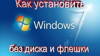 Как установить windows 7 без диска и флешки (new)2016