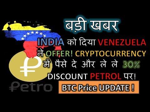 Crypto में पैसे दे और ले ले 30% discount Petrol पर, India को दिया Venezuela ने offer, BTC update