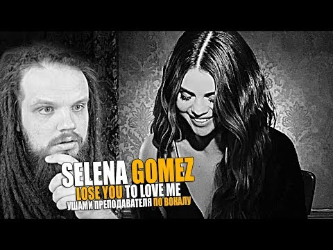SELENA GOMEZ - Lose you to love me | Ушами преподавателя по вокалу | Leos Hellscream