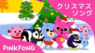 NEW ひいらぎかざろう | クリスマスソング | ピンクフォン童謡