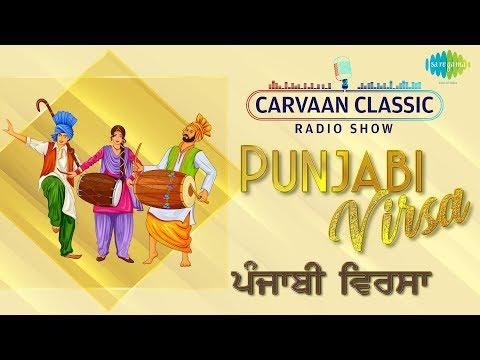 Carvaan Classic Radio Show | Punjabi Virsa Special | Ae Munda Nira Sanichri | Mawan Te Theeyan Ral