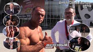 Первый блин НЕ комом! Arnold Classic  уже НЕ ТОТ  что прежде & Почему наград у россиян стало МЕНЬШЕ?