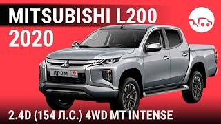 Mitsubishi L200 2020 2.4D (154 л.с.) 4WD МТ Intense - видеообзор