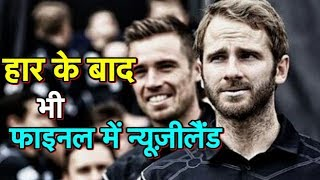 New Zealand March Into Final Despite Losing Against England | Sports Tak
