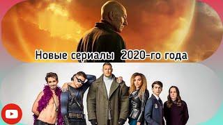 СЕРИАЛЫ КОТОРЫЕ УЖЕ ВЫШЛИ 2020-ГО ГОДА.СМОТРЕТЬ ОНЛАЙН.СЕРИАЛЫ.ТРЕЙЛЕРЫ.FILMSGOOD