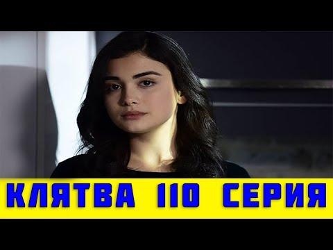 КЛЯТВА 110 СЕРИЯ РУССКАЯ ОЗВУЧКА (сериал, 2019). Yemin 110 анонс