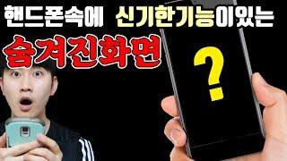 핸드폰속 신기한기능들이 숨겨진 화면에 들어가보았다 : 비썹Bssup
