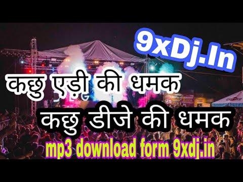 Bhupendra Khatana Ka Naya Rasiya - कछु एड़ी की धमक कछु डीजे की धमक Rasiya 2018 Remix Dj Hemant Meena