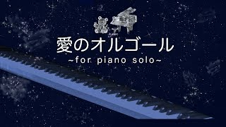 Gambar cover 愛のオルゴール/ピアノ/Music Box Dancer/piano/フランク・ミルズ/Frank Mills