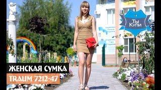 Женская красная сумка TRAUM 7212-47 купить в Украине. Обзор
