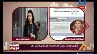 صباح دريم | مجلس الوزراء يتسبب في السخرية و«التحفيل» على وزيرة التعاون الدولي سحر نصر