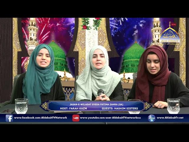 Asma ul Husna 99 Names of Allah l Hashim Sisters l Ahlebait TV HD
