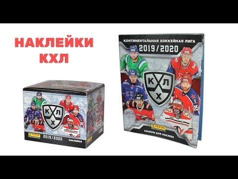 ОБЗОР КОЛЛЕКЦИИ НАКЛЕЕК PANINI «КХЛ 2019-20»