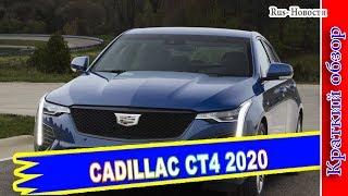 Авто обзор - Cadillac CT4 2020 – Новый Американский Седан Кадиллак СТ4