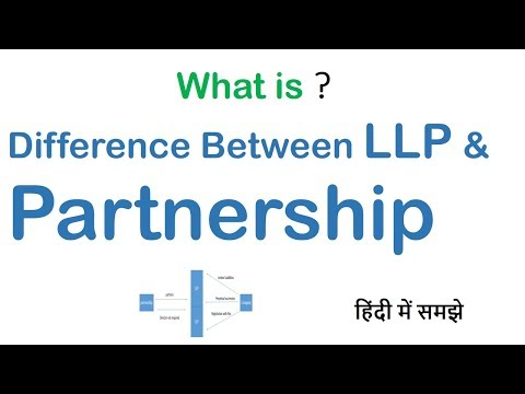 What is Difference between LLP and Partnership in Hindi ||