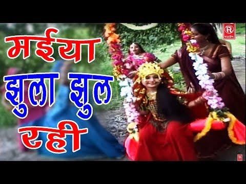 मैया झूला झूल रही | Maiya Jhula Jhul Rahi | Sangita | Hindi Mata Bhajan 2017 | Rathore Cassettes