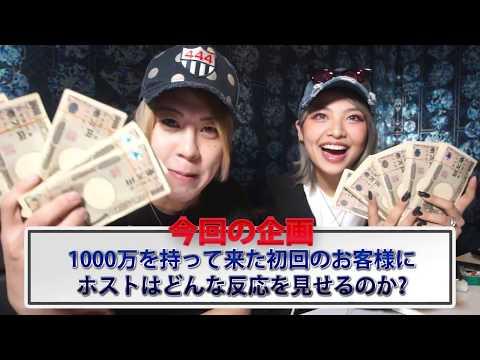 1000万円の現金を目の前にしたときのホストのリアルな反応が見たい!!