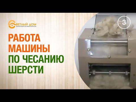Бытовая Чесальная машина для Расчесывания шерсти