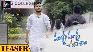 Malli Malli Chusa Movie Motion Poster || Anurag || telugu Full Screen