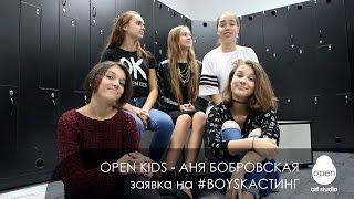 Заявка на  #BOYSКАСТИНГ -  OPEN KIDS - Аня Бобровская