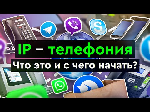 IP – телефония | Что это и с чего начать?