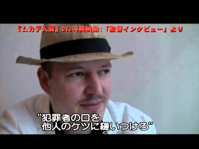 映画『ムカデ人間』衝撃の特別映像!