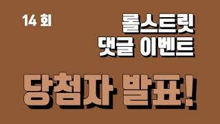 [당첨자발표] 롤스트릿 댓글 이벤트 14회