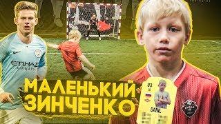 мАЛЕНЬКИЙ ЗИНЧЕНКО!?  БУДУЩЕЕ РОССИЙСКОГО ФУТБОЛА  СОЗДАЛИ КАРТОЧКУ ФИФА 2020 !