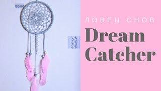 ловец Снов / Dream Catcher  своими руками
