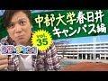 リサ・チャン!-【中部大学春日井キャンパス編】動画|ホームメイト・リサーチ