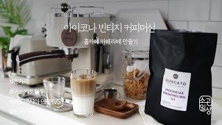 드롱기 커피머신 아이스 카페라떼 만들기 De'Longh…