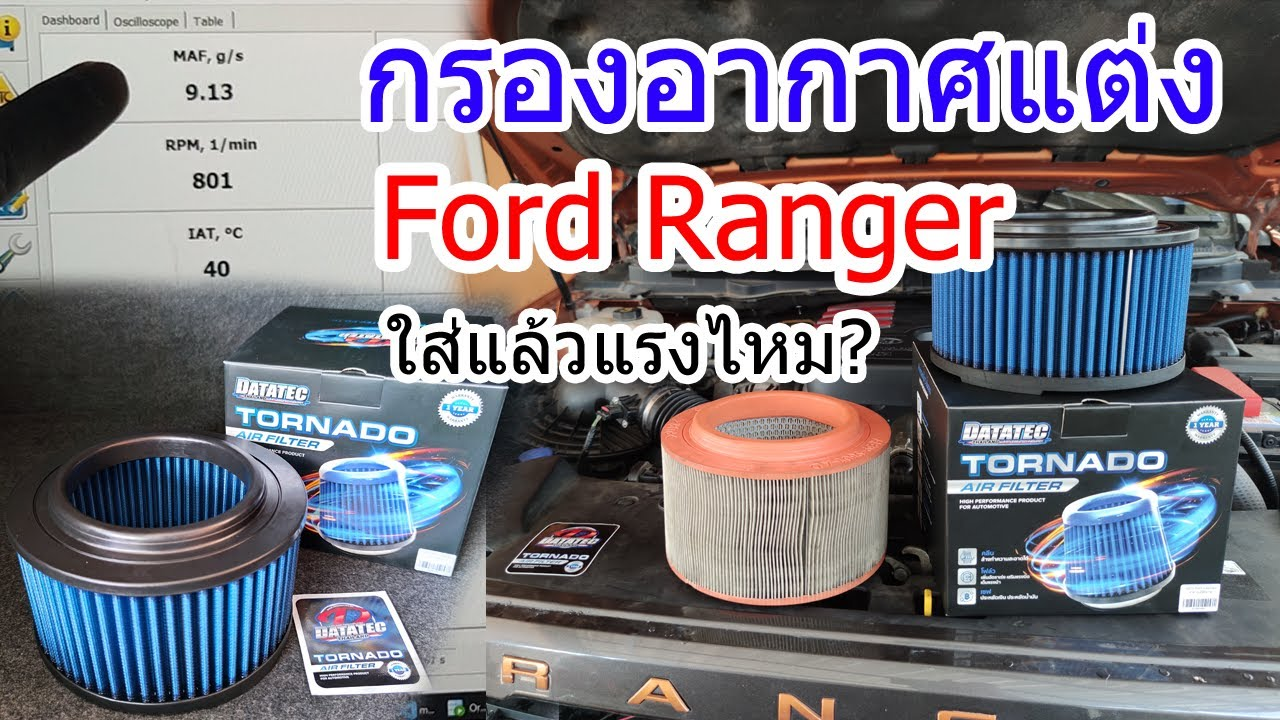 Ford ranger เปลี่ยนกรองกากาศแบบล้างได้ datatec tornado #nanotec #เปลี่ยนกรองอากาศฟอร์ด
