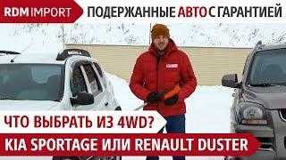 НУ ЧТО ЖЕ ВЫБРАТЬ ИЗ 4WD?! Sportage или Duster. ( Сравнение авто от РДМ-Импорт )