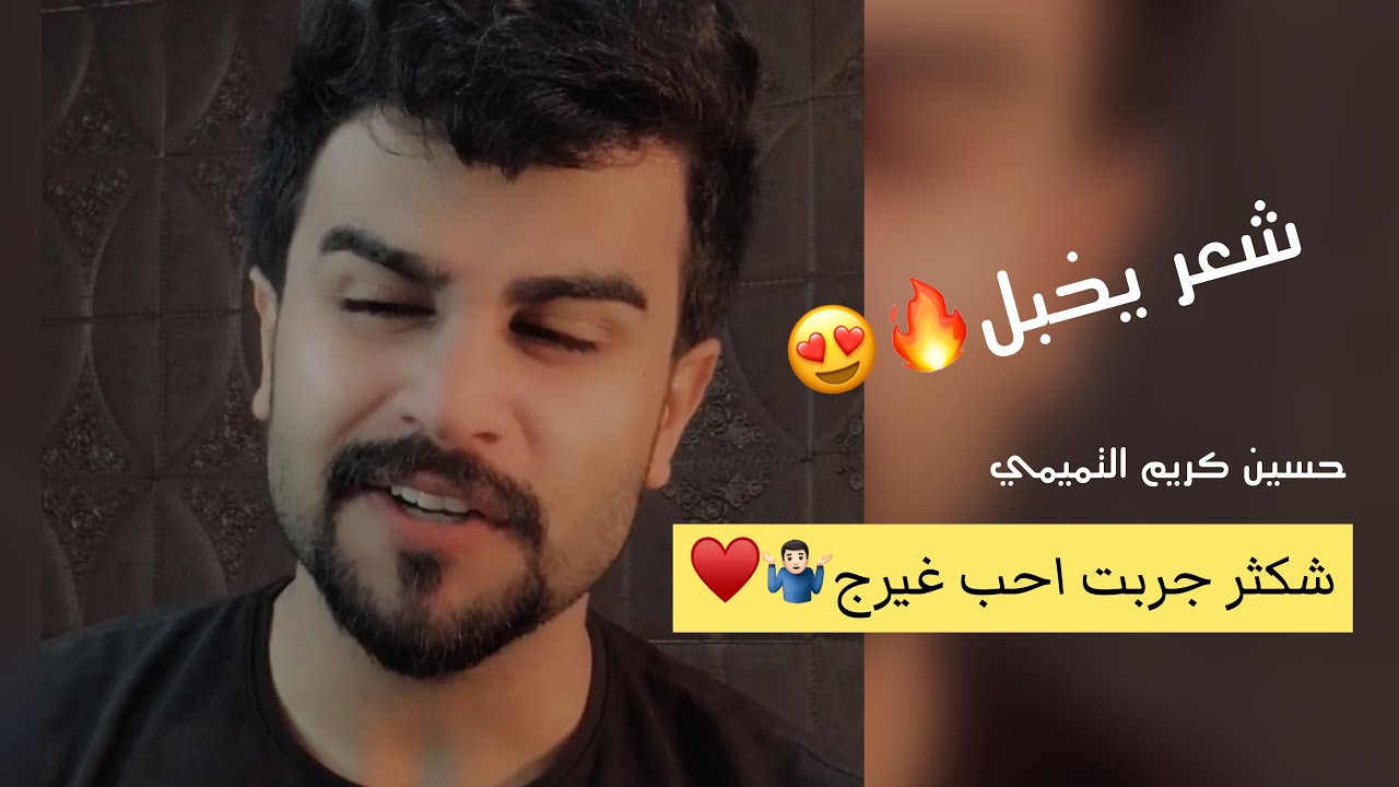 حسين كريم التميمي | شكثر جربت احب غيرج | شعر يخبل😍♥️