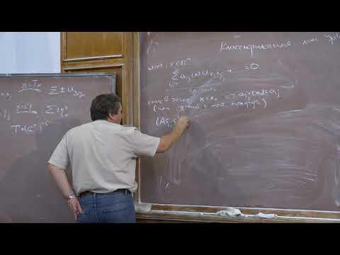 Горицкий А. Ю. - Уравнения математической физики - Классификация линейных УрЧП 2-го порядка