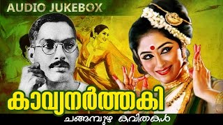 Kavyanarthaki [ കാവ്യനർത്തകി ] | Changampuzha Kavithakal | Malayalam Kavithakal | Audio Jukebox
