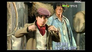Happy Time, Masterpiece Theater #10, 명작극장 20080302
